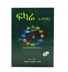 ፍካሬ ኢትዮዽያ (Amharic Edtion ) በዶክተር አብነት ስሜ