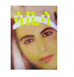 ሳቤላ ( Amharic Edition) ትርጉም ኃይለ ሥላሴ መሐሪ
