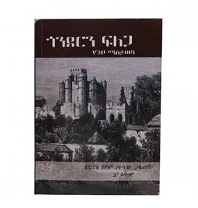 ጎንደርን ፍለጋ (Gondern Filega) (የጉዞ ማስታወሻ) (Amharic Edition)   By Henok Seyume