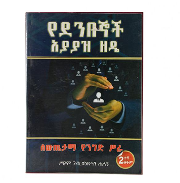 የደንበኞች አያያዝ ዘዴ (Amharic Edition) በ ሥዩም ገብረመድህን ሐሰን