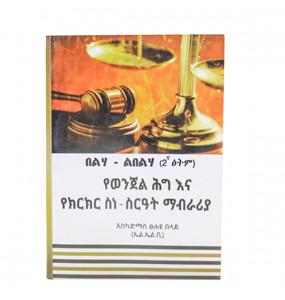 በልሃ_ ልበልሃ  የወድንጀል ህግ እና የክርክር ስነ_ ስርአት ማብራሪያ ( Amharic Edition)በእስካድማስ ፀሐዩ በላይ