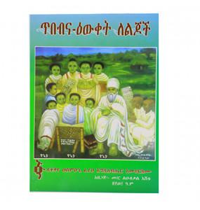 ጥበብና- ዕውቀት ለልጆች ( Amharic Edition) በ መ/ር ልዑለቃል እሸቱ