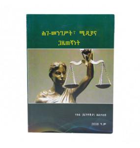 ሕገ - መንግስት ፣ ሚዲያናጋዜጠኛነት(Amharic Edition)በተስፋ( ኢትዮጵያ) አልታሰብ