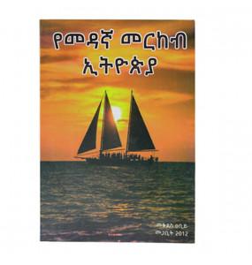 የመዳኛ መርከብ ኢትዮጵያ ( Amharic Edition) በመቅደስ ዐቢይ