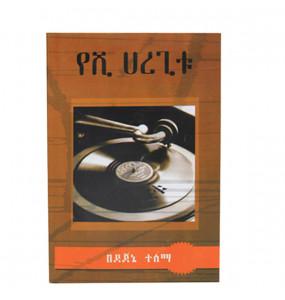 የሽ ሀረጊቱ( ልብወለድ መጽሐፍ)በደረጀ ተሰማ (Amharic Edtion)