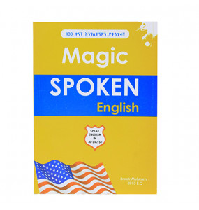 Magic Spoken English  በ ብሩክ ሙሉነህ