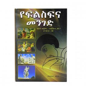 የፍልስፍና መንገድ (Amharic edition) መጽሃፈ ኦዜል