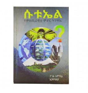 ሱቱኤል(Amharic Edition)በታገል አድማ