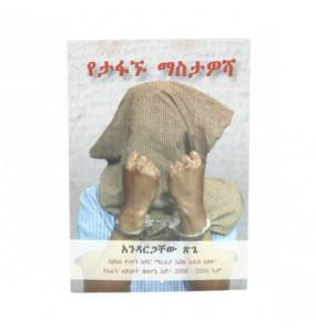 የታፉኙ ማስታወሻ (Amharic edition) በአንዳርጋቸው ጽጌ