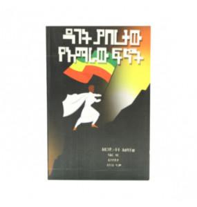 ዳገት ያበረታ የአማራው ፍኖት (Amharic edition ) በቹቹ አለባቸው