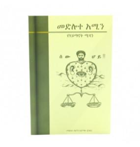 መድሎተ አሜን (Amharic edition) በመልአከ ብርሃን አድማሱ ጀንበሬ