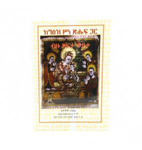 ከግእዝ ሥነ-ፀሁፍ ጋር ብዙ አፍታ ቆይታ(Amharic Edition)  በጌታቸው ሐይሌ