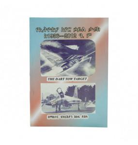 የኢትዮጵያ አየር ሀይል ታሪክ(Amharic edition )በማስተር ቴክኒሽያን አሰፋ ደበላ